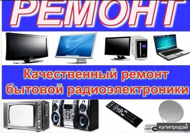 Ремонт телевизоров, компьютеров, ноутбуков и мониторов.