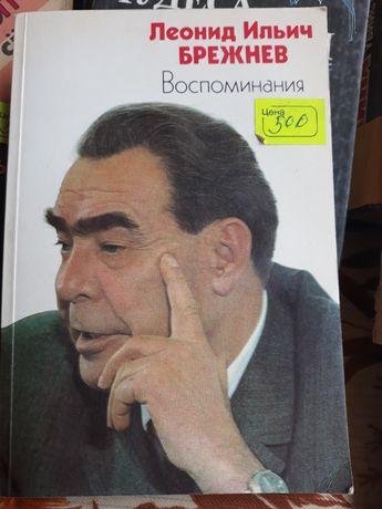 Книга Л.И.Брежнева воспоминания