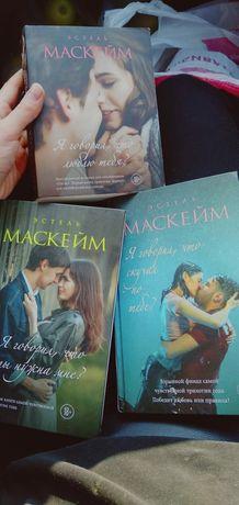 Книги трилогия о любви