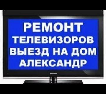 Телемастер.Ремонт телевизоров.на дому