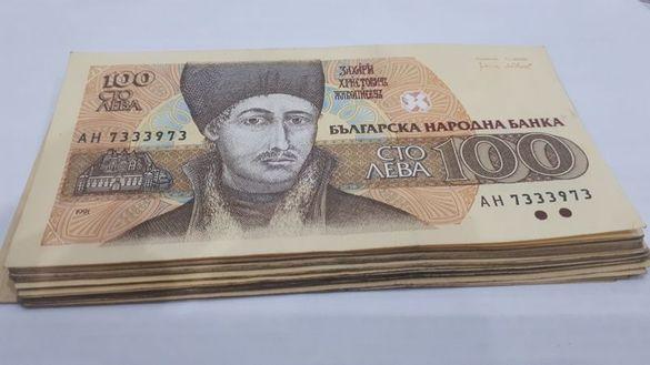 Български банкноти стари пари лот сет колекция банкнота