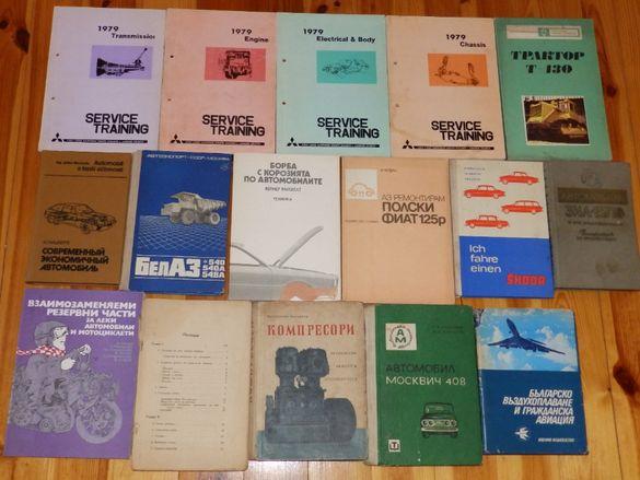 Книги за автомобили и мотоциклети - част трета