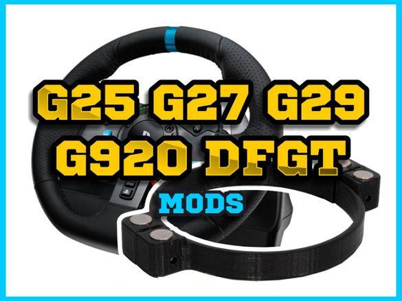 Модове за Logitech g25 g27 g29 g920 DFGT, MOD за волан PC, Playstation