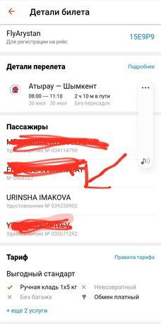 Продам билет Атырау Шымкент