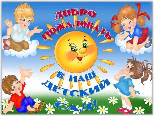 Частный детский сад/няня