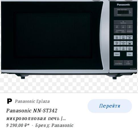 Микроволновка Панасоник