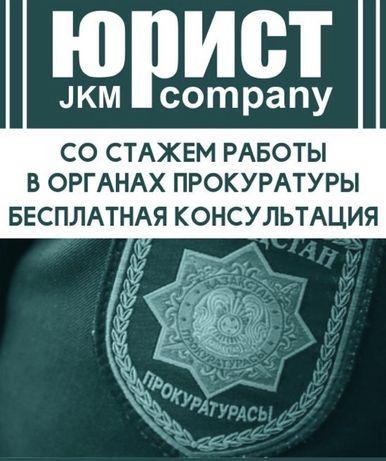 Бесплатная консультация! ТЕГІН КЕҢЕС БЕРУ! Юрист/адвокат
