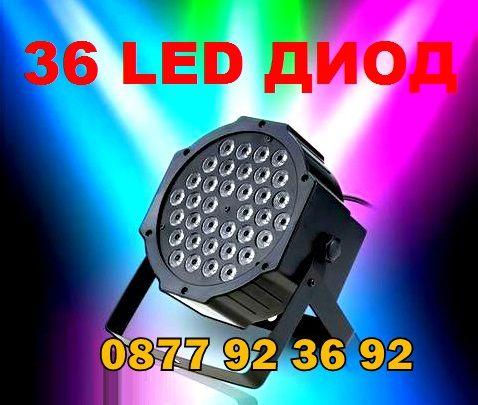 СУПЕР СИЛЕН Диско прожектор, Дискотечен прожектор, Диско осветление