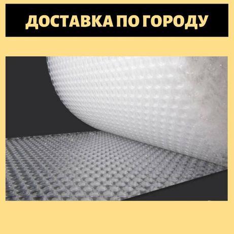 Воздушно-пузырчатая пленка для упаковки/купить пленку с доставкой