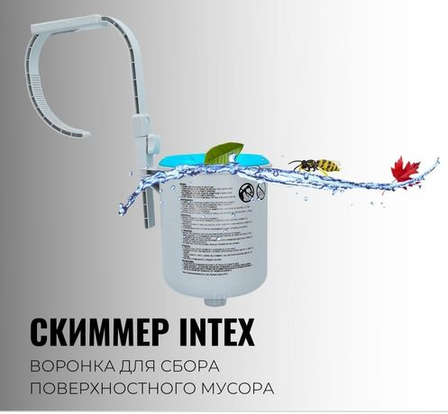 Скимер для чистки бассейнов производство intex