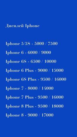 Дисплей на iPhone 5s/6/6s/6+/7/7+/8/8+ Айфон