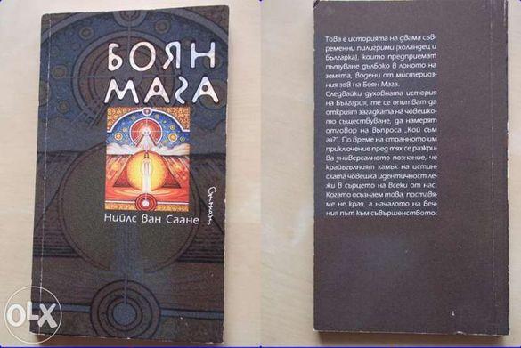 интересни нови книги Нийлс ван Саане