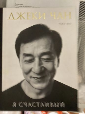 Книга Джеки Чана биография