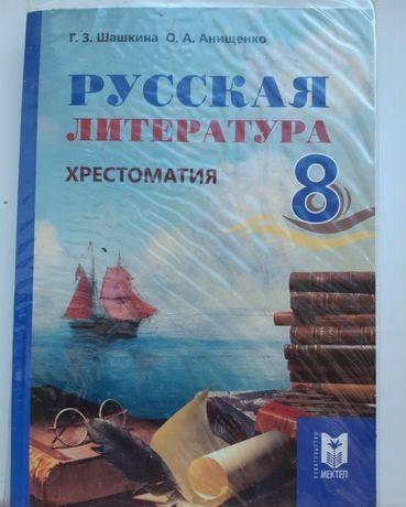 Учебник хрестоматия 8 класс