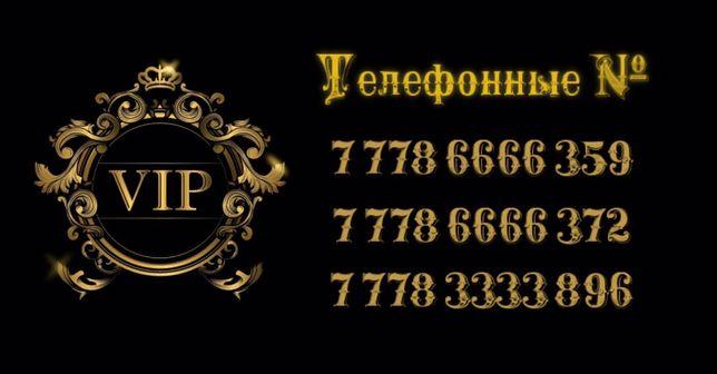 VIP Номера