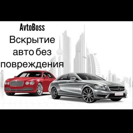 Вскрытие автомобилей/ремонт замков зажигания/прошивка ключей Мерседес