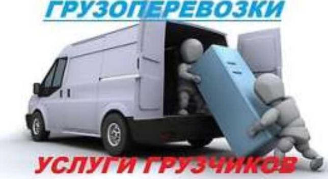 Грузоперевозки Газель 4.20 м по городу .району .. КЗ И РФ.  Грузчики..