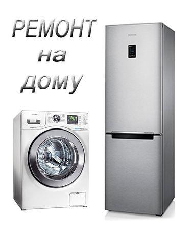Ремонт и установка холодильников  кондиционеров стиральных машин