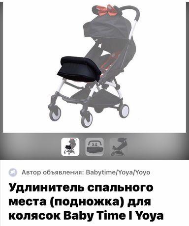 Подножка для колясок baby time, yoya, baby throne