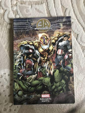Продам комикс Мстители: Эра Альтрона книга 1
