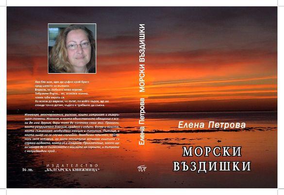 Любовен роман - Морски въздишки