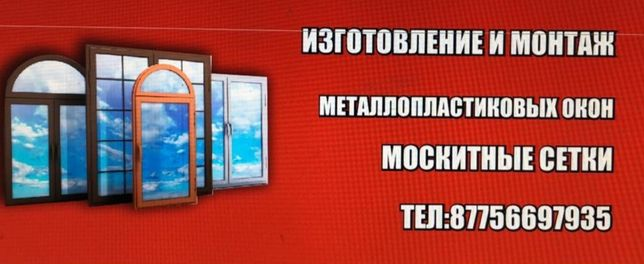 МОСКИТНАЯ СЕТКА из российского профиля ТАТПРОФ