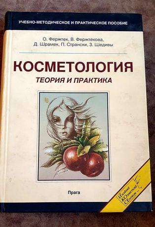 Книга  косметология