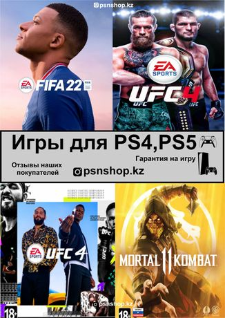 Продажа лицензионных игр на PS4, PS5 FIFA 21, GTA V, UFC 4 пс4 пс5