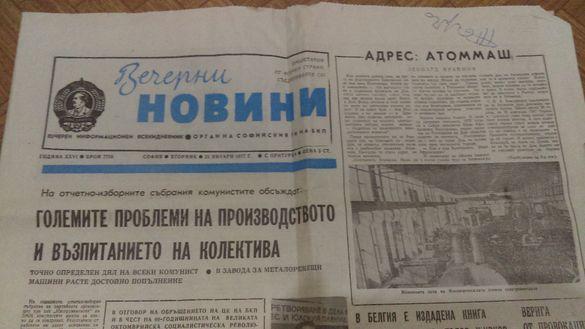 Ретро вестници