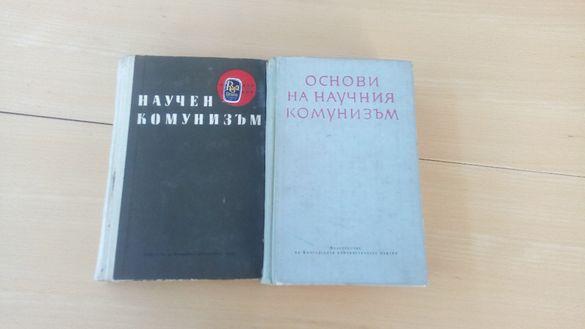стари книги учебници основи на научния комунизъм