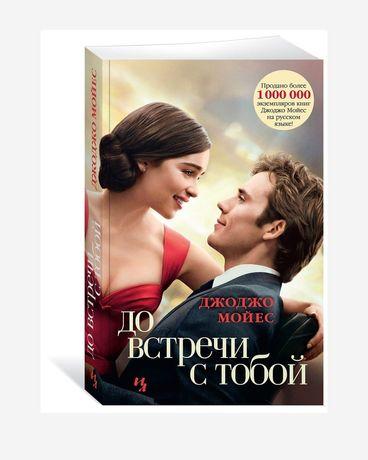 Книга о Романе , книга от создателя фильма До  встречи с тобой.