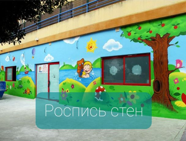 Роспись стен художественный