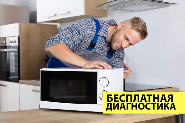 Ремонт кухонных комбайнов микроволновок пылесоса, утюга, соковыжималок