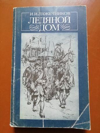 Книга И.И.Лажечников Ледяной дом