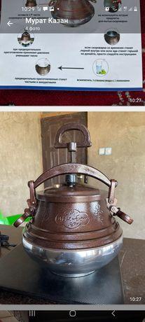 Казан посуда кухонная утворь