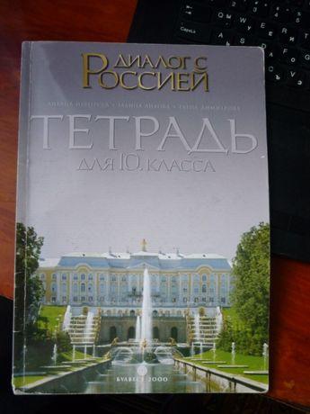 Различни учебници и учебни тетрадки