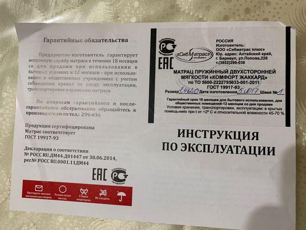 Продам матрац пружинный  р.р 140*200