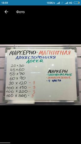 Маркерная доска с бесплатной доставкой в Атырау