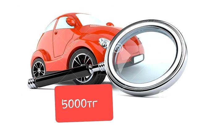 5000 тгАвто подбор