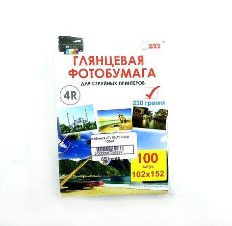 Продам фотобумага ZTI 10*15, А5 А4