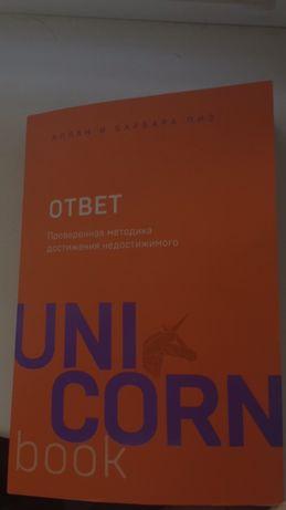 UNICORNBOOK/ответы. отличная книга