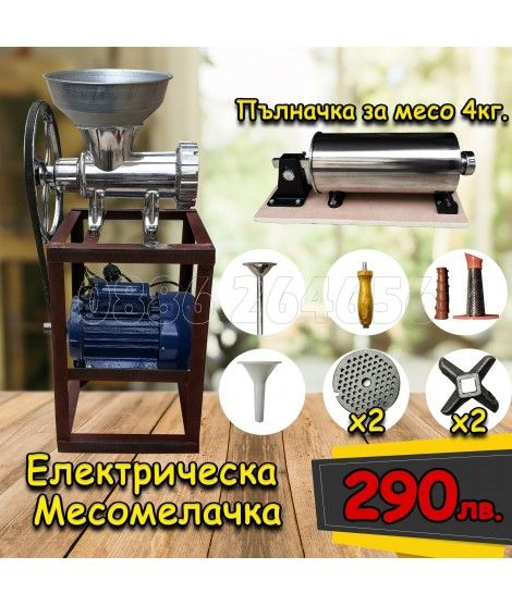 4в1 Месомелачка - Алуминиева гр. Севлиево - image 1