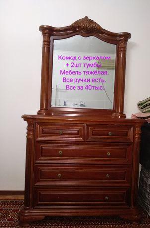 Срочно продам мебель все за 35000