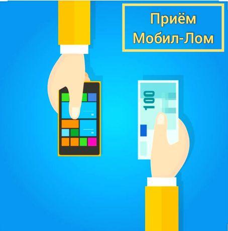 С.купка Мобил-Лом