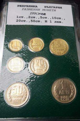 Сет монети 1990г.