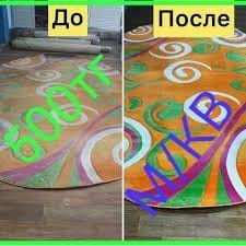 Стирка/чистка ковров Доставка