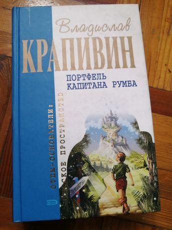 """""""Портфель капитана Румба"""" Владислав Крапивин"""