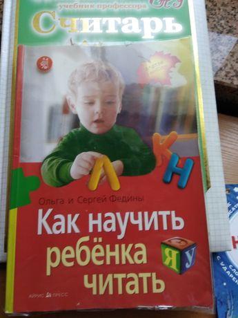 Учебник для 6-7 лет
