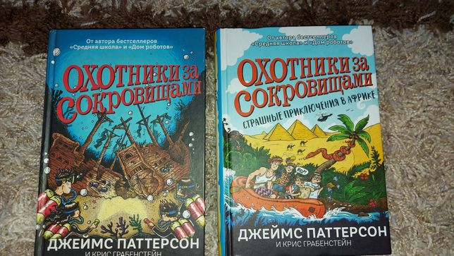 Бестселлер! Книги !Приключения!