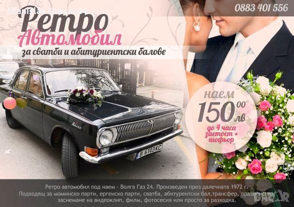 Ретро автомобил под наем за сватби и абитуриентски балове, Волга Варна